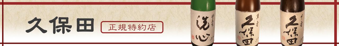 当店は久保田の正規特約店に認定されています