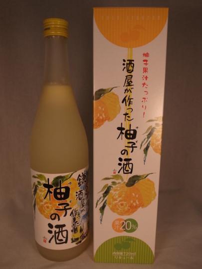 鎌倉の酒屋が作った柚子の酒