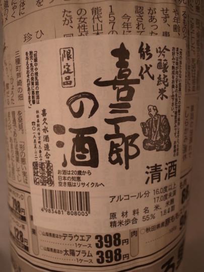 能代 純吟 喜三郎の酒②
