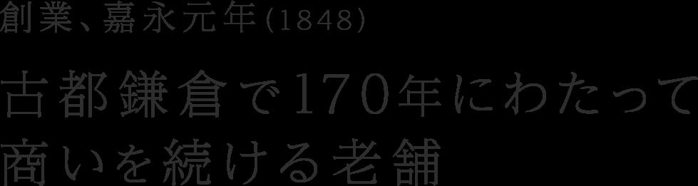 創業、嘉永元年(1848)古都鎌倉で150年にわたって商いを続ける老舗